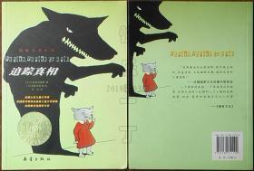 国际大奖小说·法国女巫儿童文学奖-追踪真相