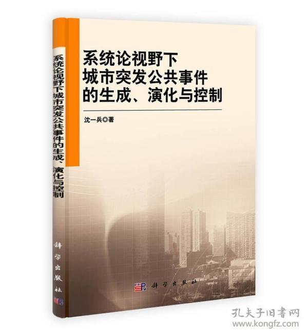 系统论视野下城市突发公共事件的生成、演化与控制