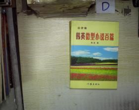 韩英微型小说百篇(点评版)(签名本)