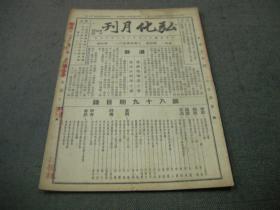 民国三十七年印光大师永久纪念会编印杨欣莲编辑发行《弘化月刊---89期》