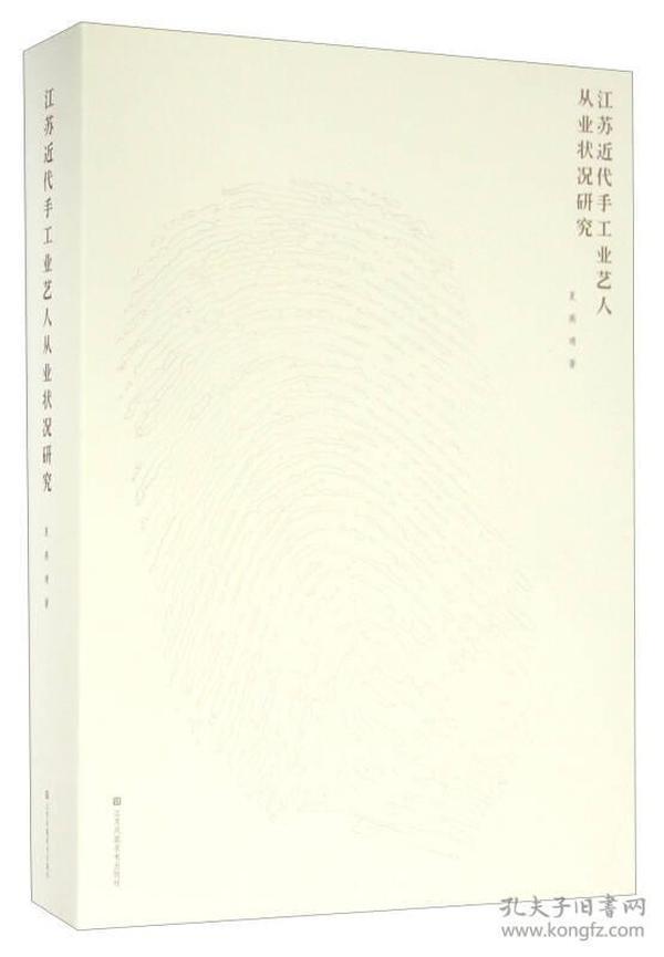 江苏近代手工业艺人从业状况研究