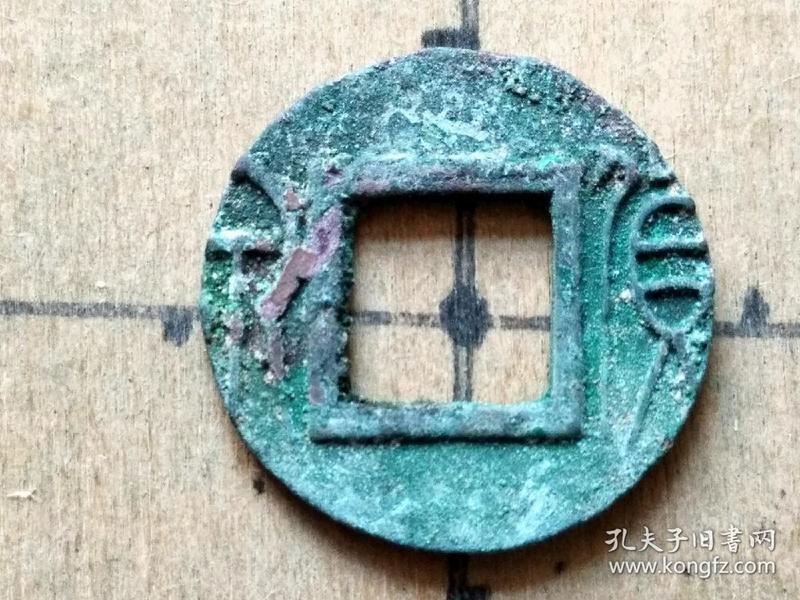 118 西汉末:王莽【剪边小货泉】生坑原貌  西汉朝古铜钱铜币古玩收藏镇宅保真品包老