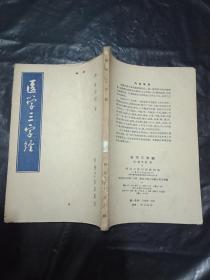 稀缺老版中医资料书---繁体竖排《医学三字经》(陈修园著,1958年1版1印)