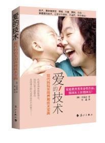 爱的技术-现代妈妈实用养育技术宝典