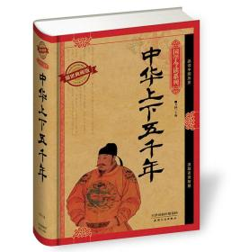 国学今读(耀世典藏版):中华上下五千年