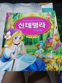 灰姑娘(韩语版)