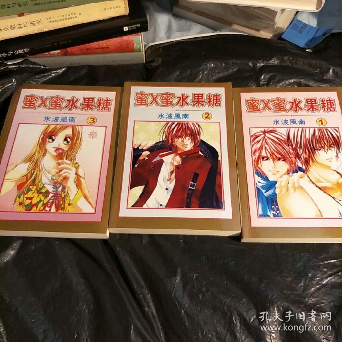 漫画:蜜x蜜水果糖(1-3)3册全贴漫画v漫画图片