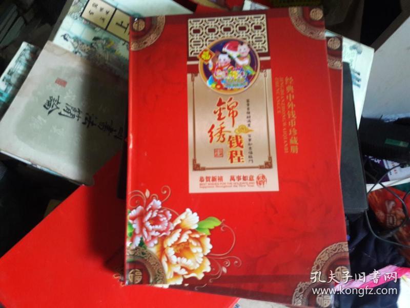 锦绣钱程 经典中外钱币珍藏册