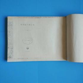 中国抗日战争史(八十年代复印本,日文原版)