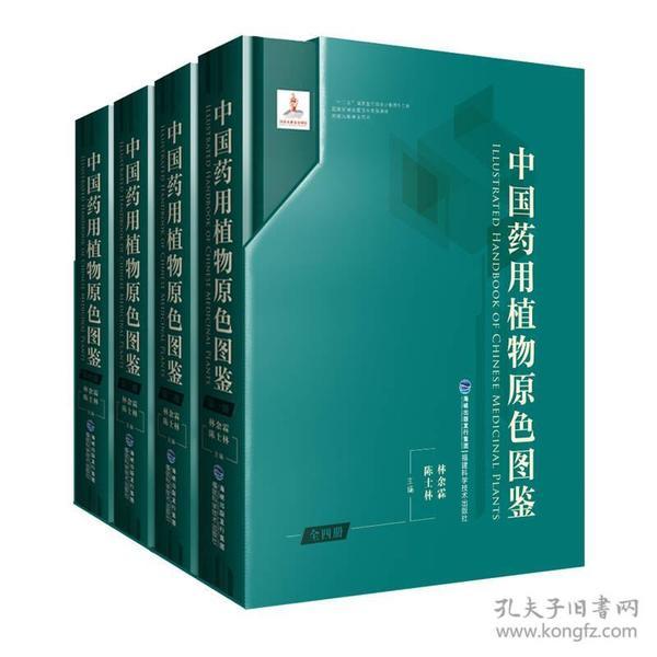 中国药用植物原色图鉴-(全四册)