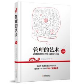管理的艺术-高效管理背后的核心理念与方法-专供版