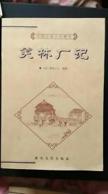 笑林广记(中国古典文化精华)