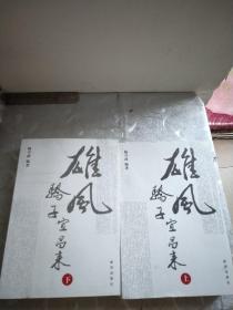 雄风骄子宜昌来(上下册)