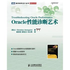 Oracle性能诊断艺术