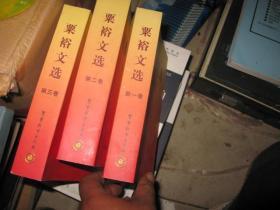粟裕文选(全三册)