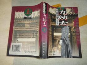 九姨太:中国家族小说