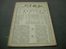 民国三十七年印光大师永久纪念会编印杨欣莲编辑发行《弘化月刊---90期》