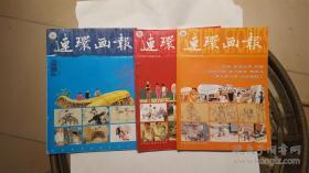 连环画报 2004年(1-3月)3本合售【看图、品相描述】
