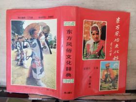 东方风俗文化辞典
