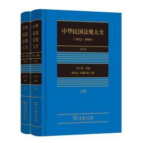 特价 馆藏书 中华民国法规大全(1912-1949)全两册 第十卷 补编