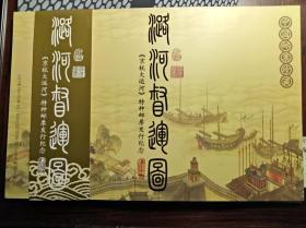 潞河督运图——《京杭大运河》特种邮票发行纪念邮折  天津市邮票公司发行(包邮)