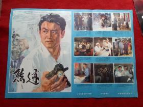 怀旧收藏八十年代电影海报2开《熊迹》长春电影制片厂