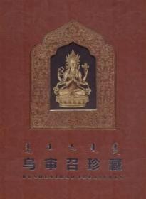 乌审召珍藏(8开精装 全一册)