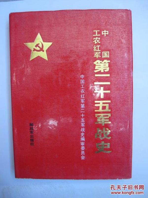 著名人物系列《中国工农红军第二十五军战史》( 王诚汉签名钤印精装 )
