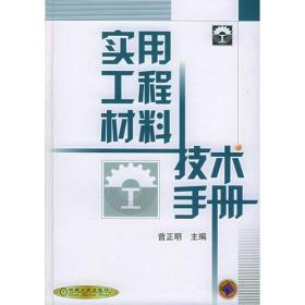实用工程材料技术手册