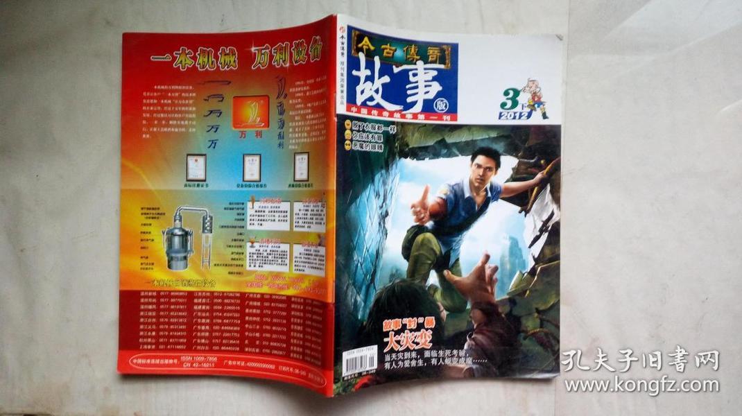 《今古传奇》故事版 2012—3下