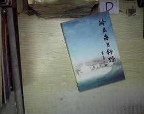 岭云海日行踪(签名本)