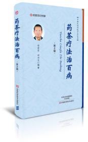 药茶疗法治百病-第2版