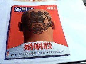 新周刊 2001年第14期总第111期