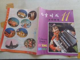 儿童时代 1982.11