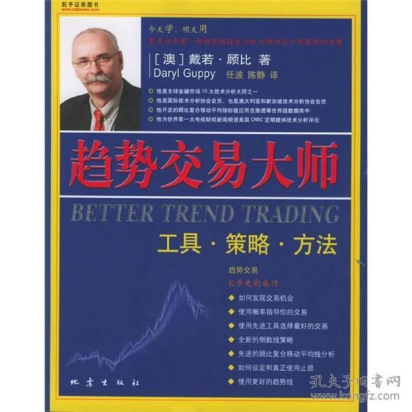 趋势交易大师:工具方法策略