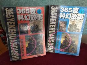 365夜科幻故事  (上下册)