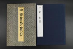 中国篆刻丛刊第一卷 《文彭 何震》 原函一册全 文彭中国明代篆刻家 书画家文征明长子。曾任南京国子监博士。对诗文、书画、篆刻均有造诣。对六书有深入的研究,和何震主张篆刻必须精通六书,才能入印 二玄社1981年