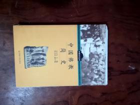 【中国佛教简史,