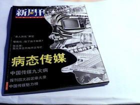 新周刊 2001年第12期总第109期