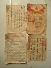 该结婚证很少见带申请书路条自传曾参加过渡江战役