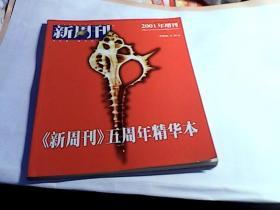 新周刊 2001年增刊(新周刊五周年精华本)