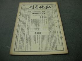 民国三十七年印光大师永久纪念会编印杨欣莲编辑发行《弘化月刊---91期》