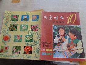 儿童时代 1982.10