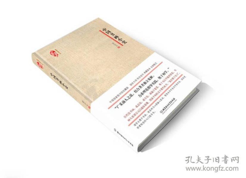 典藏民国小史:中国书画小史