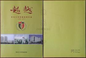 超越-青岛大学附属医院年鉴(2008-2013)作者签赠本
