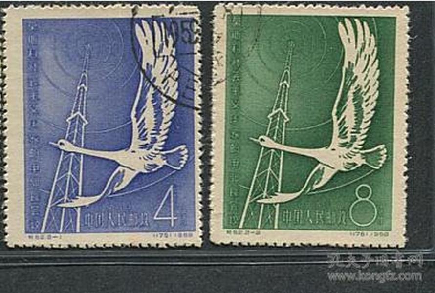 纪52邮电会议盖销邮票套票