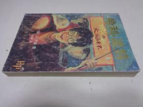 哈利波特与火焰环【一版6印】