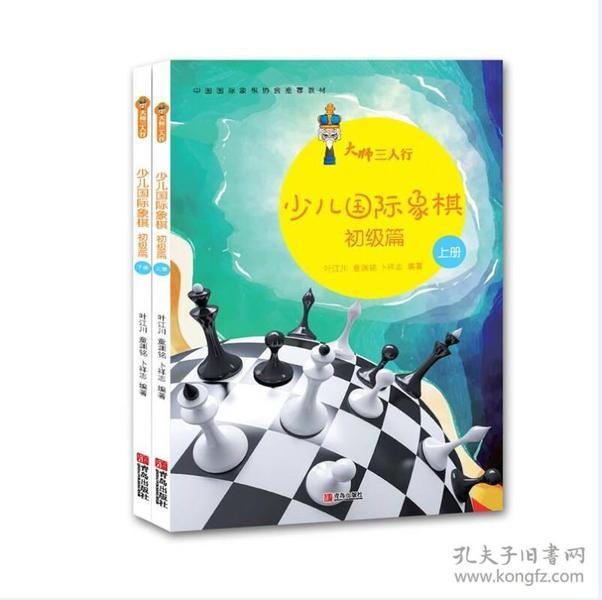 少儿国际象棋:初级篇