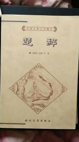 楚辞(中国古典文化精华)
