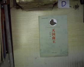 天国南王(签名本)
